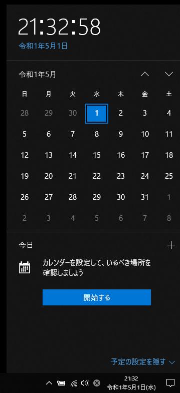 タスクバーのカレンダー新元号表示