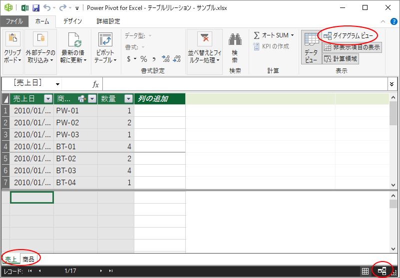 [Power Pivot for Excel]ウィンドウ