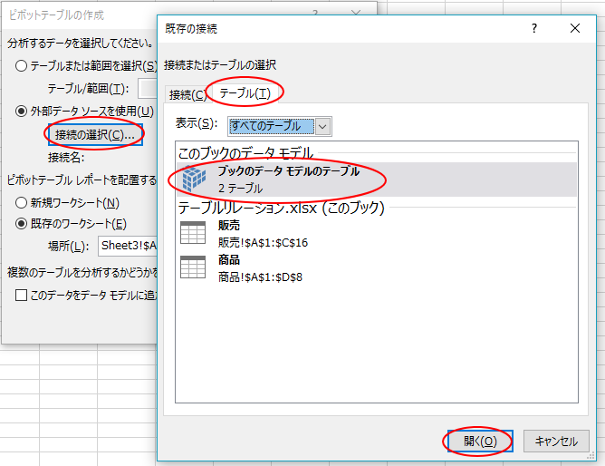 Excel2013の既存の接続