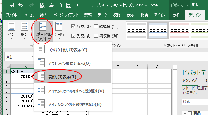 レポートのレイアウト[表形式で表示]