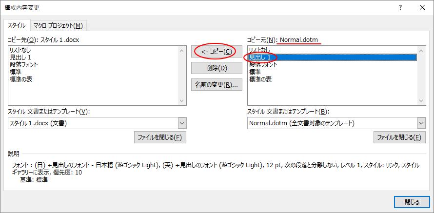[構成内容変更]ダイアログボックス