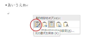 右クリックの貼り付けオプション