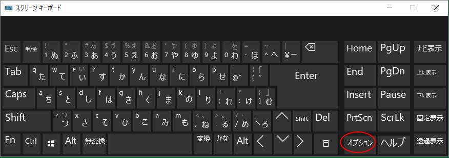 スクリーンキーボードの[オプション]