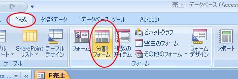 Access2007の[分割フォーム]ボタン