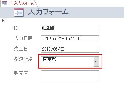 入力フォームのコンボボックスに既定値が表示