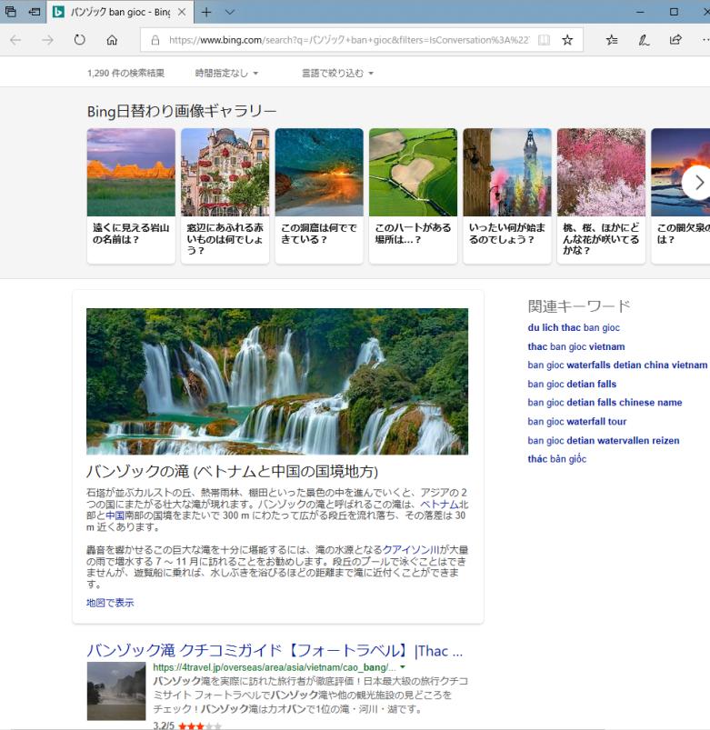 Bingの検索ページ