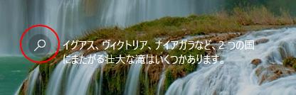 Windowsスポットライトの検索マーク