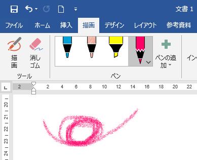 鉛筆で描画