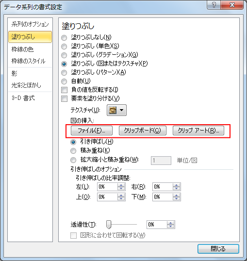 Excel2010の[データ系列の書式設定]